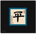 Obrázok pre výrobcu podložka pod myš Kaligrafie - Mír